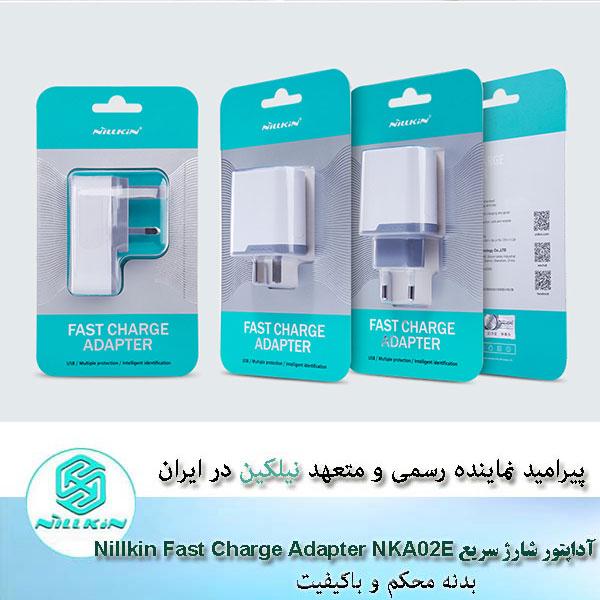 آداپتور-شارژ-سریع-نیلکین-Nillkin-Fast-Charge-Adapter-NKA02E