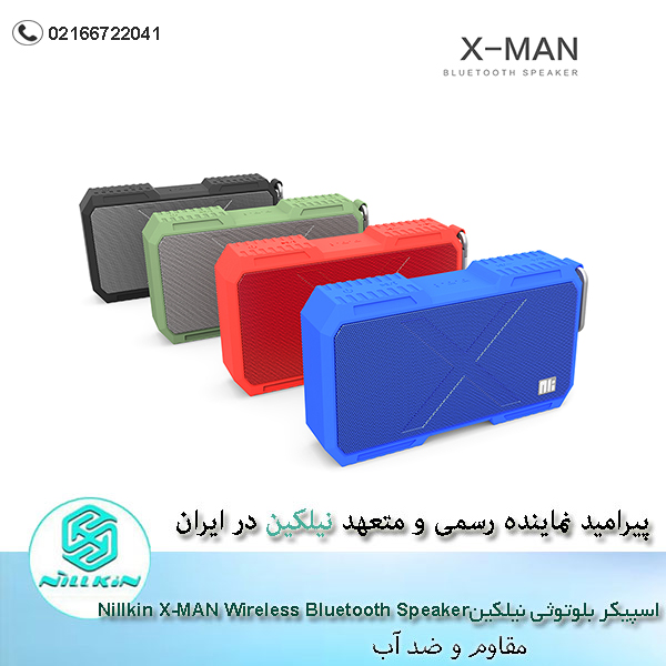 اسپیکر بلوتوثی نیلکین Nillkin X-MAN Wireless Bluetooth Speaker