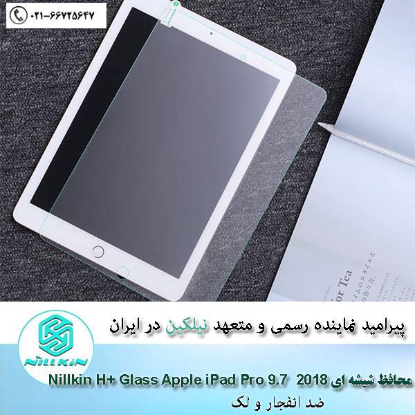 صفحه-نمایش-شیشه-ای-نیلکین-Nillkin-H+-Glass-Apple-iPad-Pro-9.7-(2018)