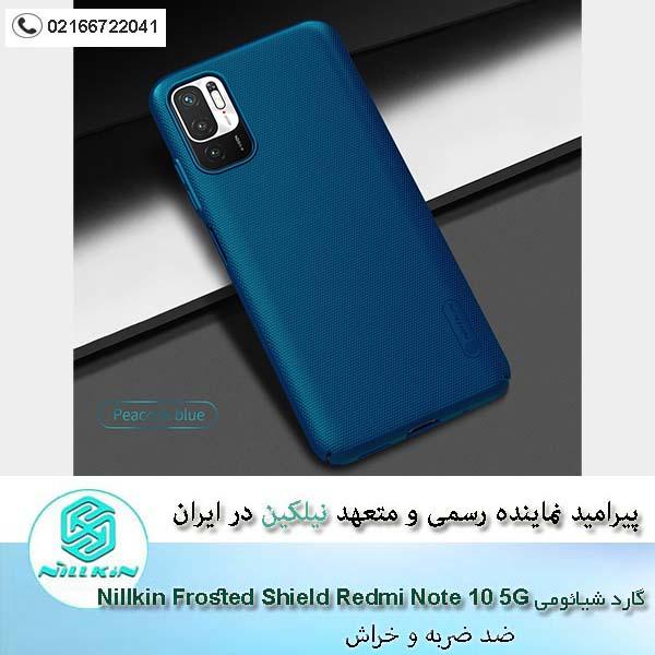 قاب شیائومی Redmi Note 10 5G