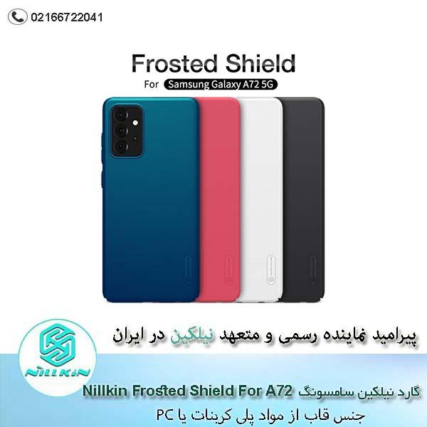 قاب نیلکین سامسونگ Nillkin Super Frosted Shield A72