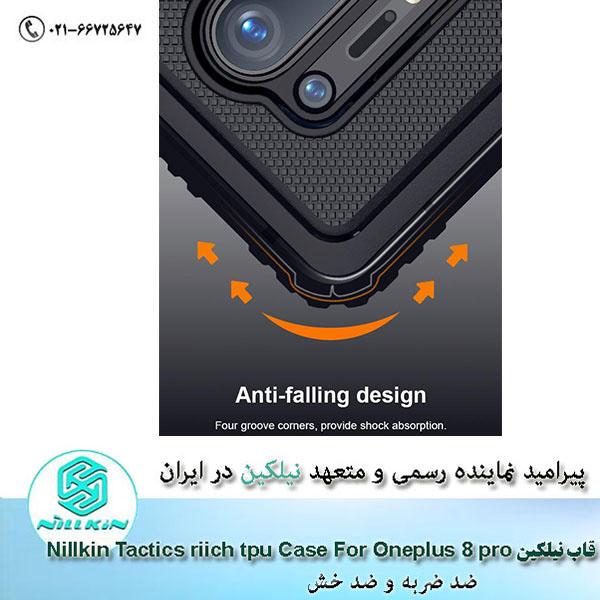 قاب-نیلکین-Nillkin-Pro-Tactics-Case,-OnePlus-8-Pro