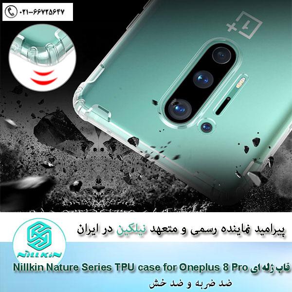 قاب-ژله-ای-نیلکین-oneplus-8-pro