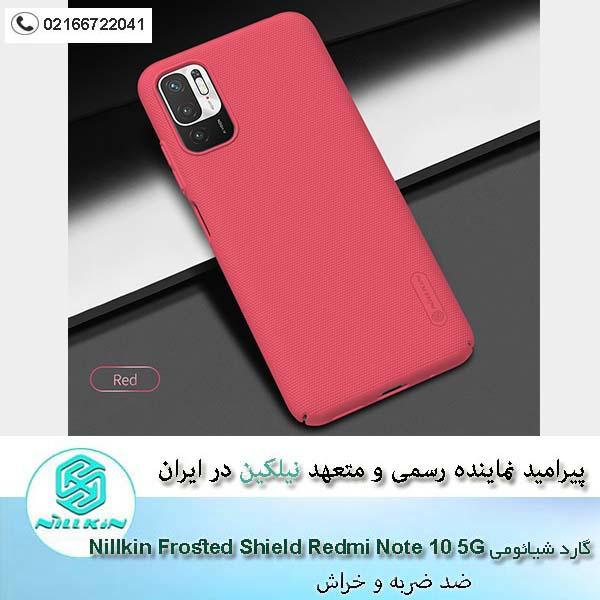 قاب گوشی شیائومی Redmi Note 10 5G