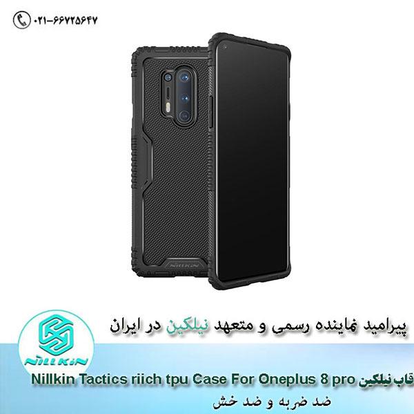 قاب-Nillkin-Pro-Tactics-Case,-OnePlus-8-Pro
