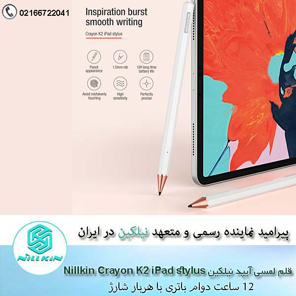 قلم لمسی آیپد نیلکین Nillkin Crayon K2 iPad stylus