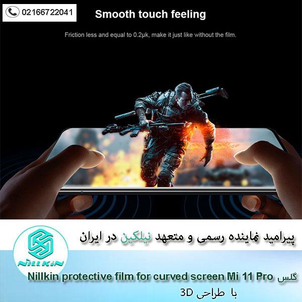 محافظ صفحه نمایش شیائومی Mi 11 Pro