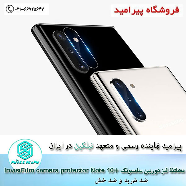 محافظ-لنز-دوربین-nillkin-InvisiFilm-camera-note-10-plus