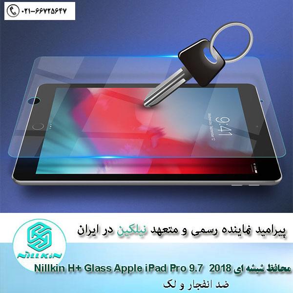 محافظ-نیلکین-Glass-h+-Ipad-9.7-2018