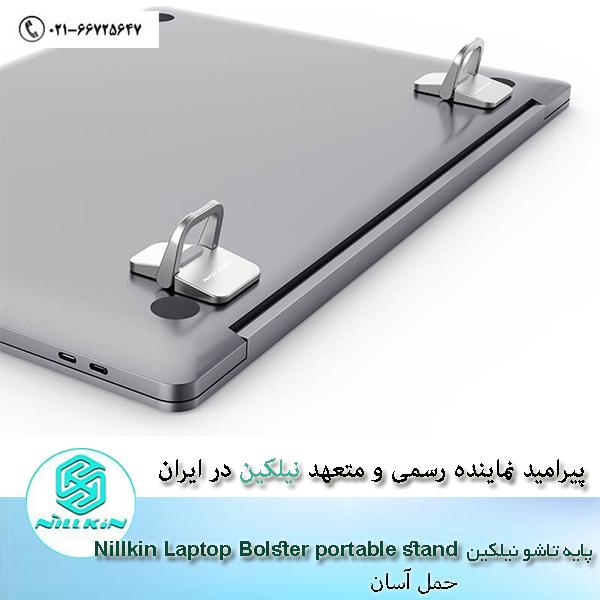 پایه تاشو لپ تاپ نیلکین Laptop Bolster portable stand