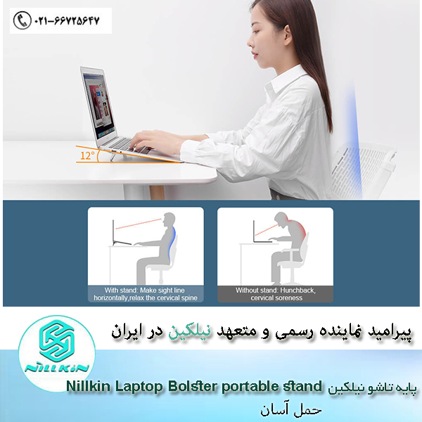 پایه تاشو Laptop Bolster portable stand