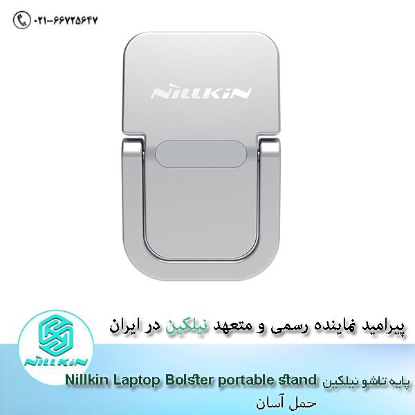 پایه تاشو Nillkin Laptop Bolster portable stand