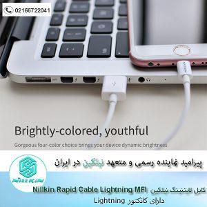کابل لایتنینگ نیلکین Nillkin Rapid Cable Lightning MFI