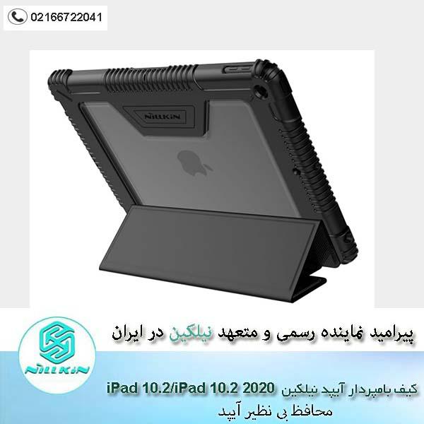 کیف بامپردار آیپد نیلکین iPad 10.2 2020