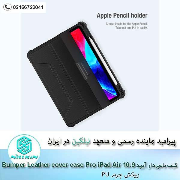 کیف بامپردار آیپد Nillkin Bumper Leather cover case Pro for Apple iPad Pro 11 2020