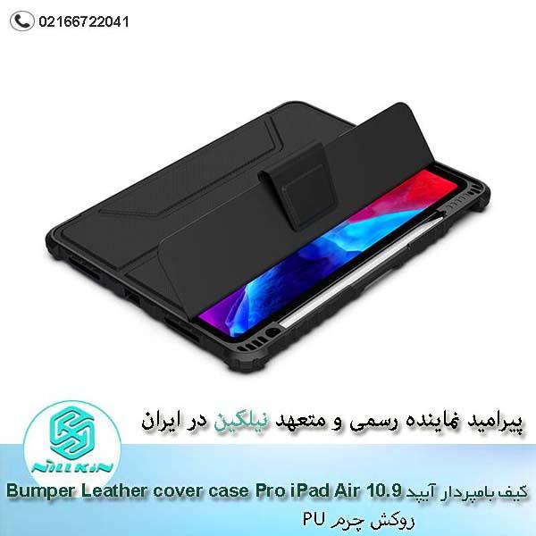 کیف بامپردار آیپد iPad Pro 11 (2020)