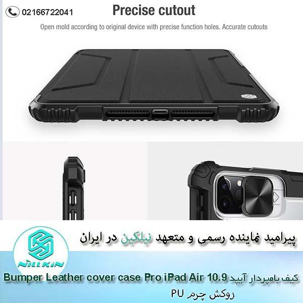 کیف بامپردار اپل Nillkin Bumper Leather cover case Pro for Apple iPad Air 10.9