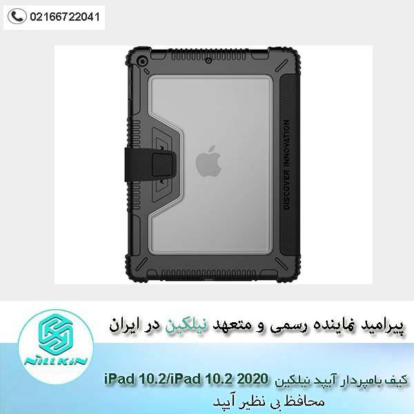 کیف بامپردار iPad 10.2