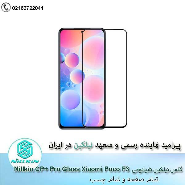 گلس شیائومی Nillkin Amazing CP+ Pro Glass Xiaomi Poco F3