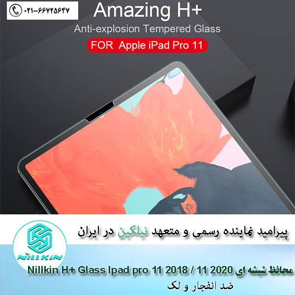 گلس-شیشه-ای-Nillkin-Amazing-H+-Apple-iPad-Pro-11-(2018)