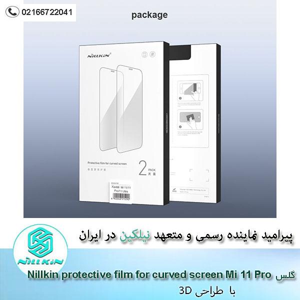 گلس فول چسب شیائومی Nillkin protective film for curved screen Mi 11 Pro