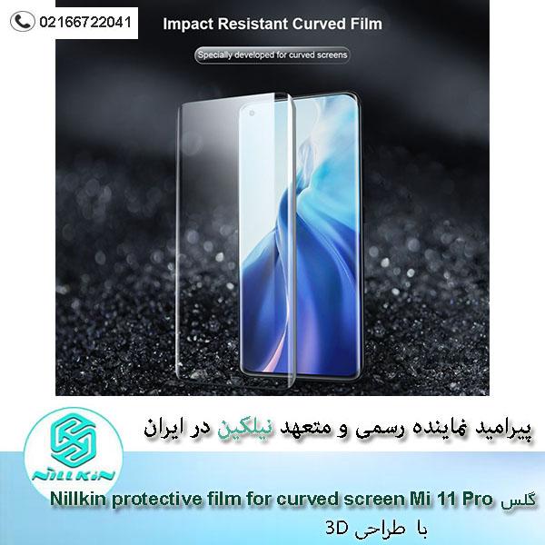 گلس فول چسب Nillkin protective film for curved screen Mi 11 Pro