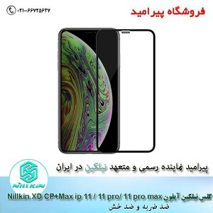 گلس-نیلکین-xd-cp+max-iphone-11