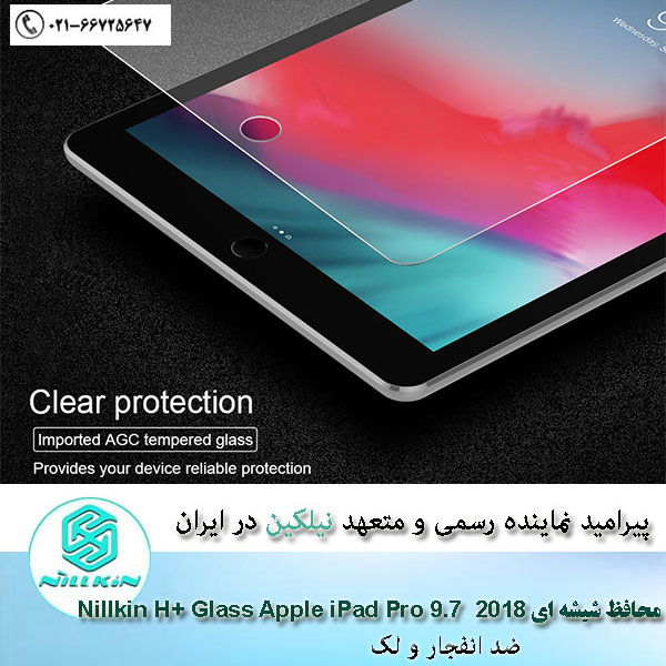 Nillkin-Amazing-H+-tempered-glass-screen-protector-for-Apple-iPad-Pro-9.7-(2018)