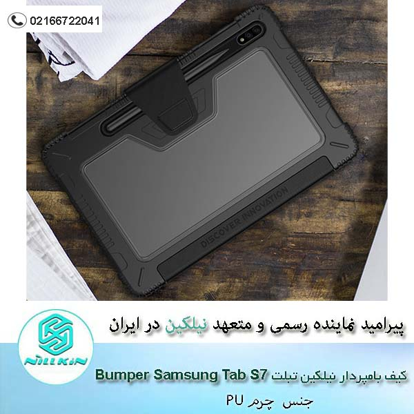 Nillkin Bumper Leather cover case for Samsung Galaxy Tab S7