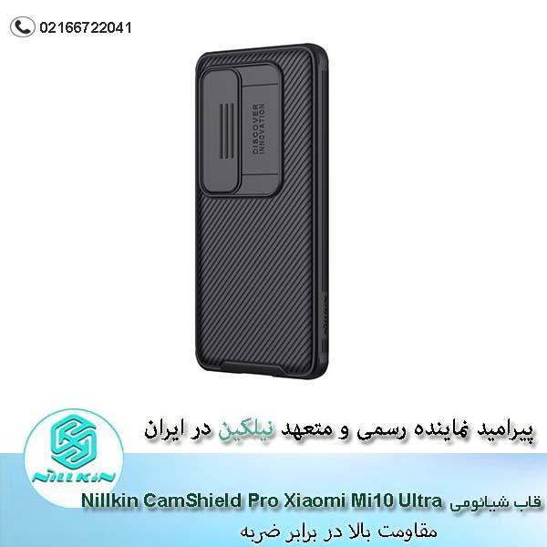 Nillkin CamShield Pro cover case for Xiaomi Mi10 Ultra