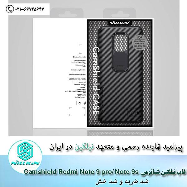 Nillkin-CamShield-cover-case-for-Xiaomi-Redmi-Note-9-Pro,-Note-9-Pro-Max,-Note-9S