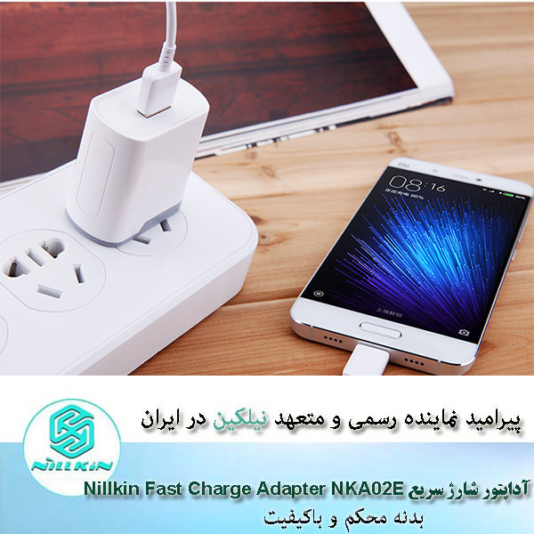 Nillkin-Fast-Charge-Adapter-NKA02E