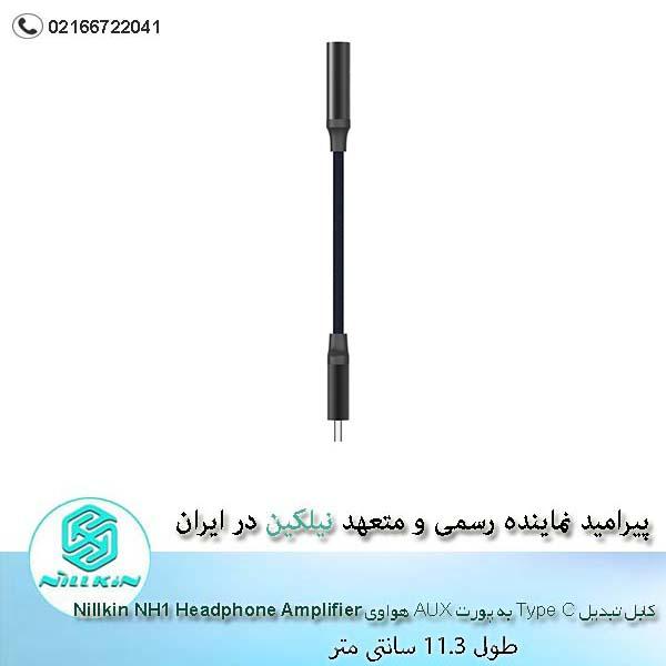 Nillkin NH1 Headphone Amplifier