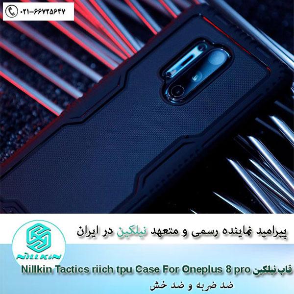 Nillkin-Pro-Tactics-Case,-OnePlus-8-Pro-قاب