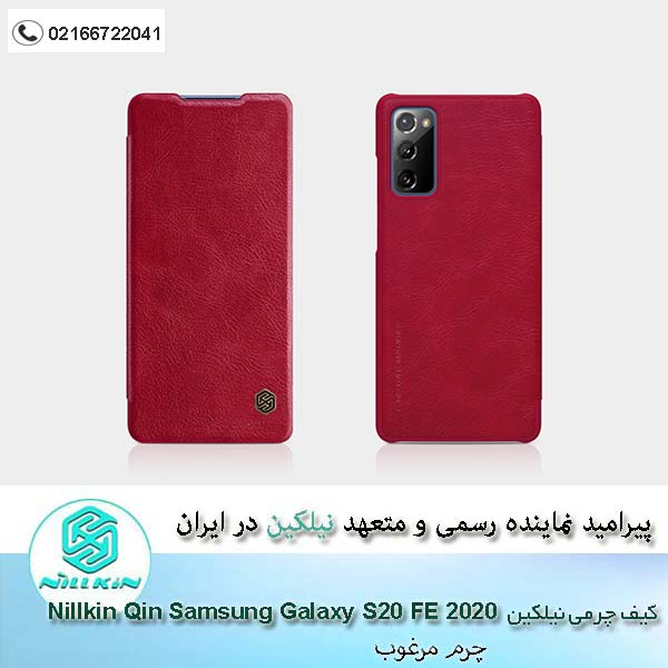 Nillkin Qin Series Leather case for Samsung Galaxy S20 FE 2020