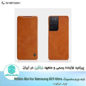 Nillkin Qin Series Leather case for Samsung Galaxy S21 Ultra