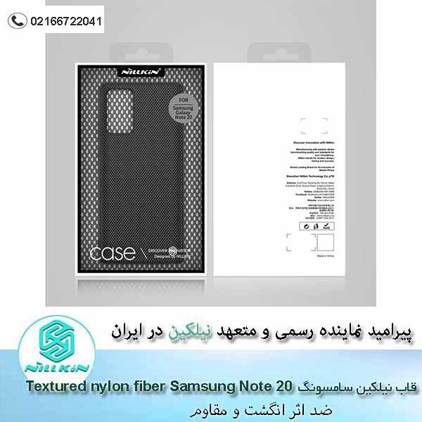 Nillkin Textured nylon fiber case for Samsung Galaxy Note 20