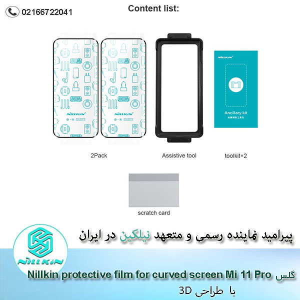 Nillkin protective film for curved screen Mi 11 Pro