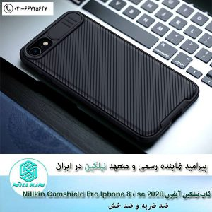 camshield-pro-iphone-8