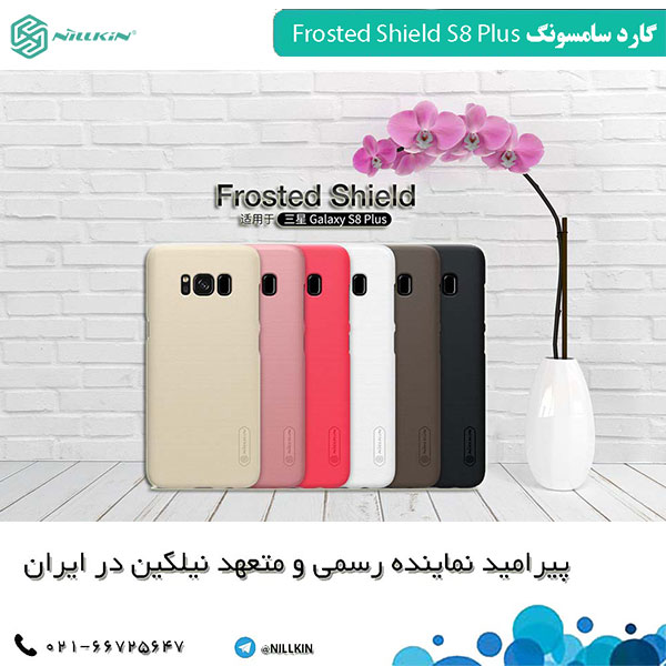 قاب نیلکین سامسونگ Nillkin Frosted Shield Samsung S8 Plus